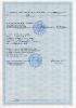 Специальные разрешения (лицензии)